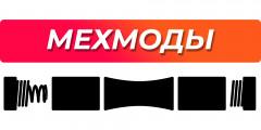 Мехмоды